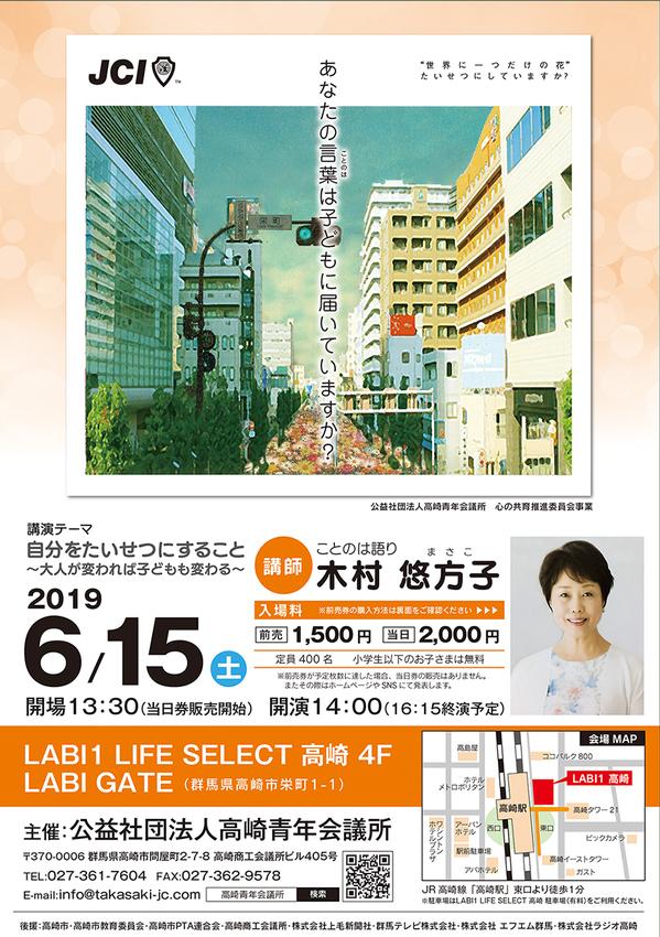6月委員会事業・チラシ・表.jpg
