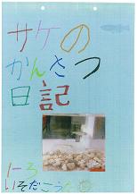 縮小版サケの観察日記_ページ_1.png