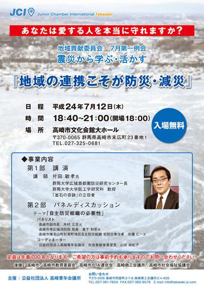 2012.07.12月第一例会02.jpg