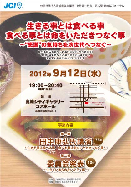 2012.09.12次世代共育例会02.jpg