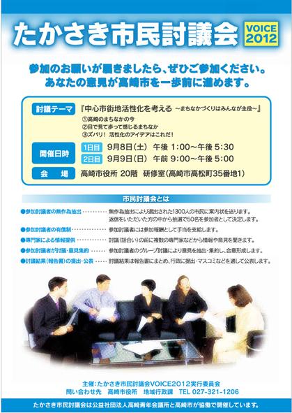 2012.09.06VOICE2012-02.jpg