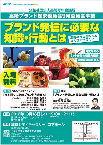 2012.09.18 9月委員会事業01.jpg