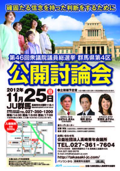 ■公開討論会案内.jpg