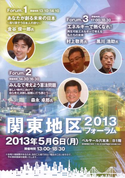 関東地区フォーラム2013.jpg