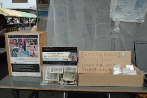 募金箱.JPGのサムネイル画像