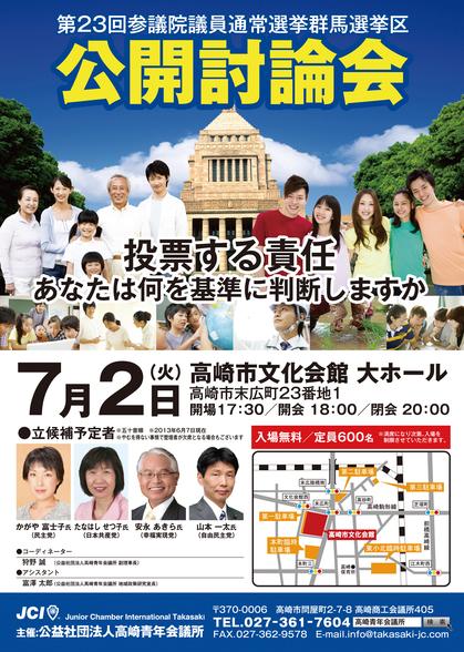 参議院選挙公開討論会.jpg