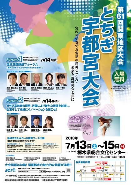 青年会議所_関東地区大会とちぎ_A1_5.jpg