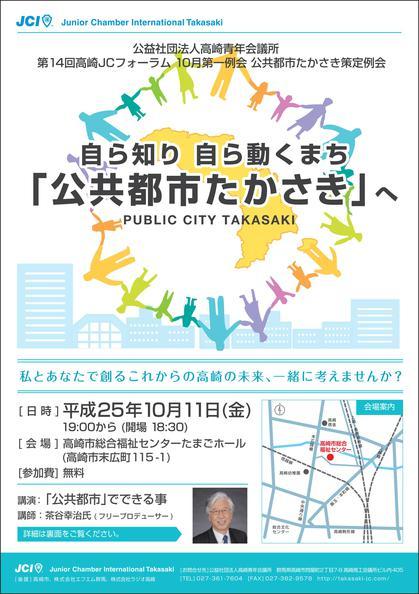 公共都市たかさき策定例会チラシ.jpg