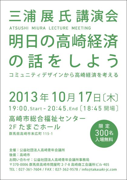 地域経済研究委員会10月委員会事業.jpg