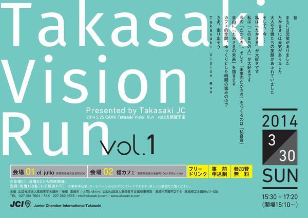 TAKASAKI VISION RUNチラシ.jpg