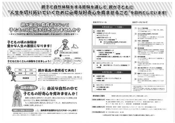 6月委員会事業チラシ中.jpg