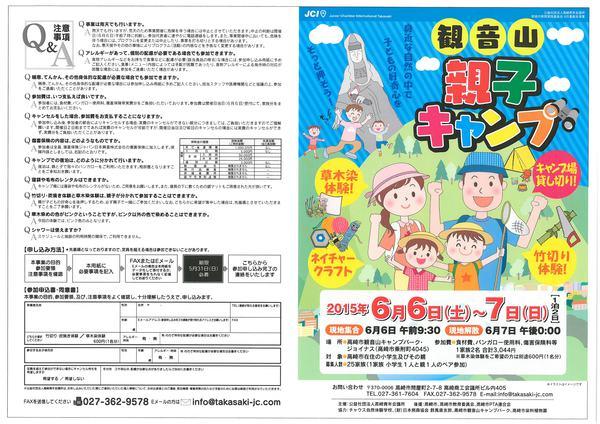 6月委員会事業チラシ表.jpg