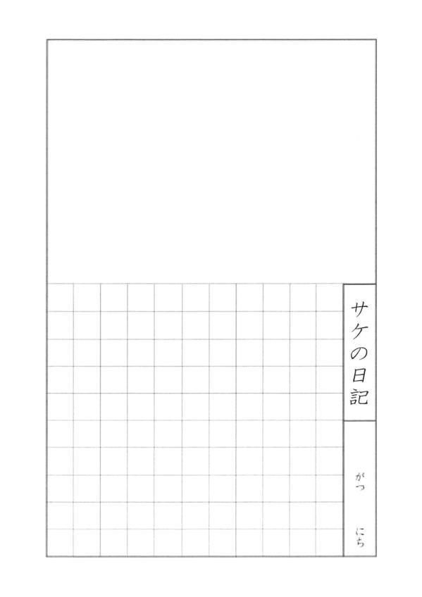サケの日記フォーマット.jpg