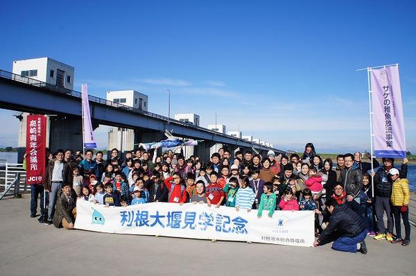 利根大堰を背景に記念撮影.jpg