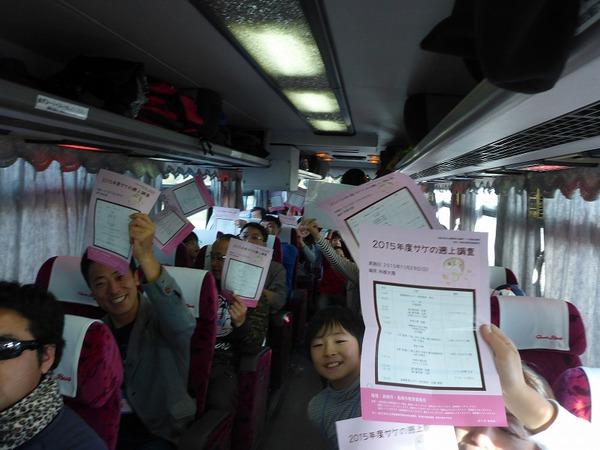 帰りのバスでのサケクイズの様子.jpg
