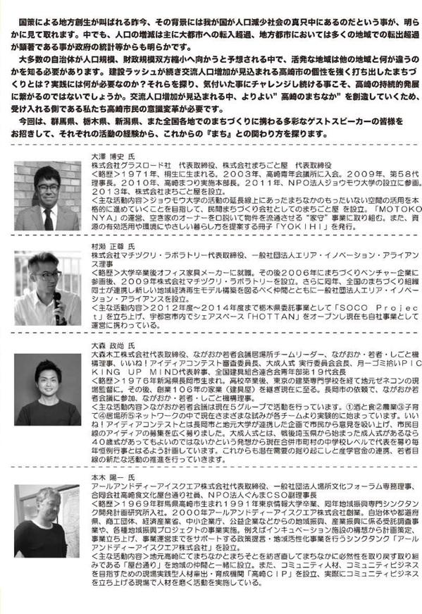 4月委員会事業チラシ2.jpg