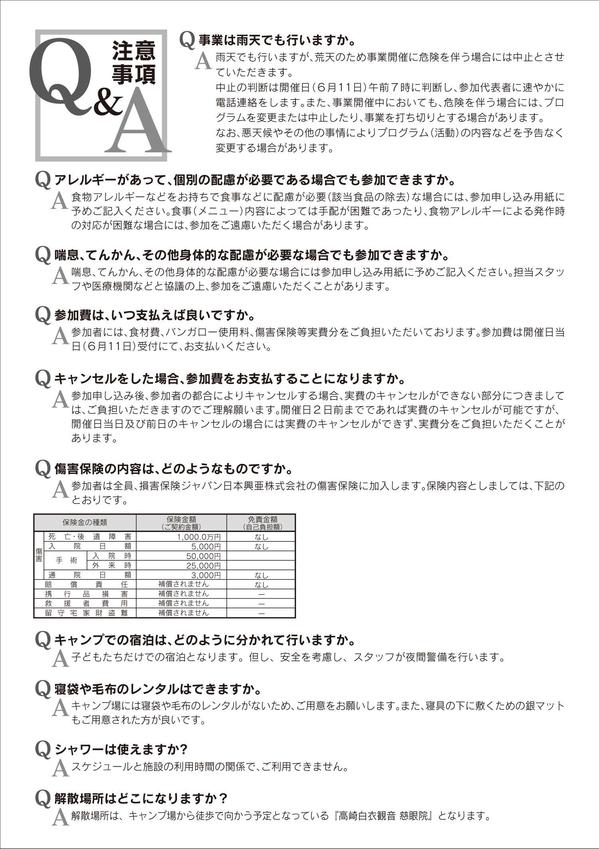 注意事項 - コピー - コピー.jpg