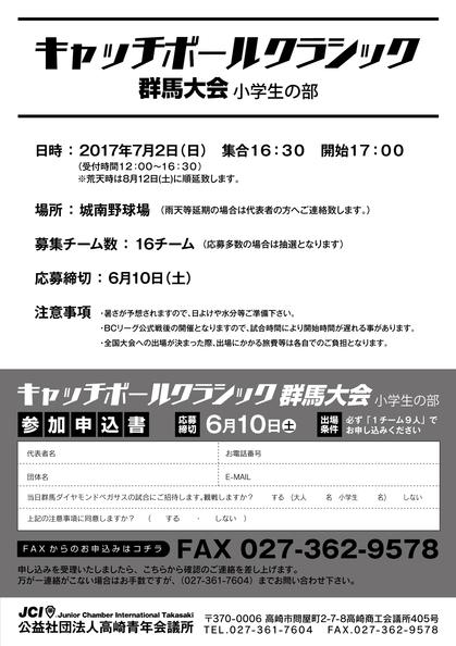 JCI_キャッチボールクラシック_申込書.jpg