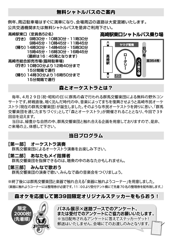 第39回森オーケストラA4チラシ_ウラ.jpg