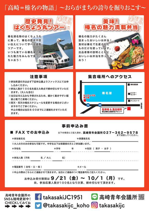 榛名湖事業2018チラシ裏.jpg