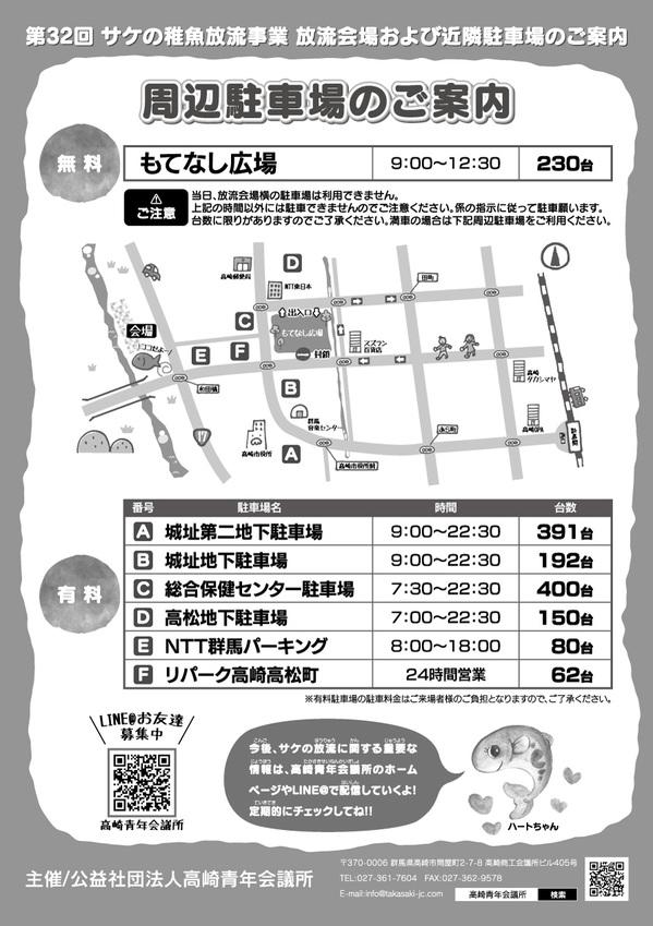 チラシ・裏2019サケ広報用.jpg