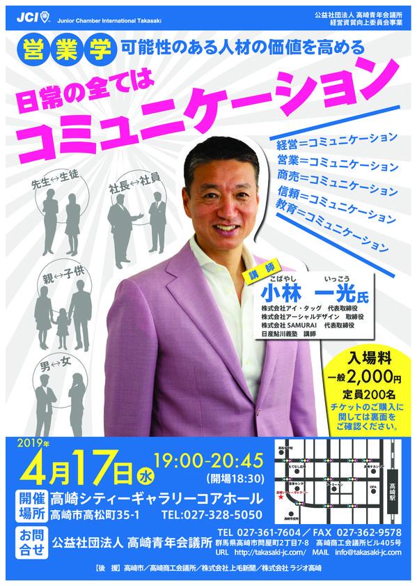 4月事業_チラシ_表.jpg