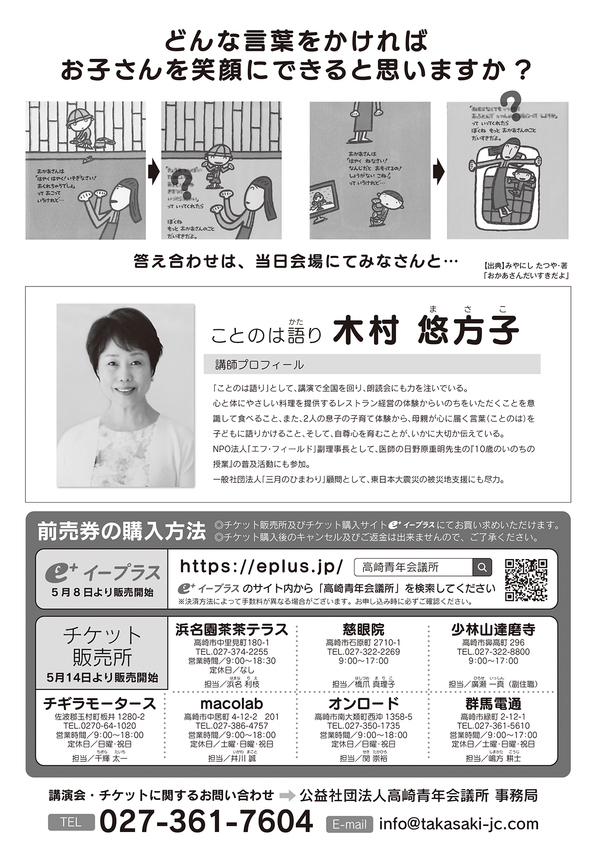 6月委員会事業・チラシ・裏.jpg