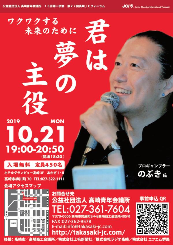 JC_10月例会_チラシ_omo_OK.png