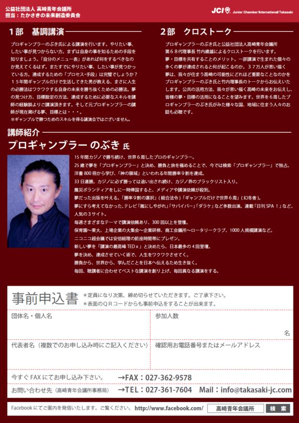 JC_10月例会_チラシ_ura_OK.png