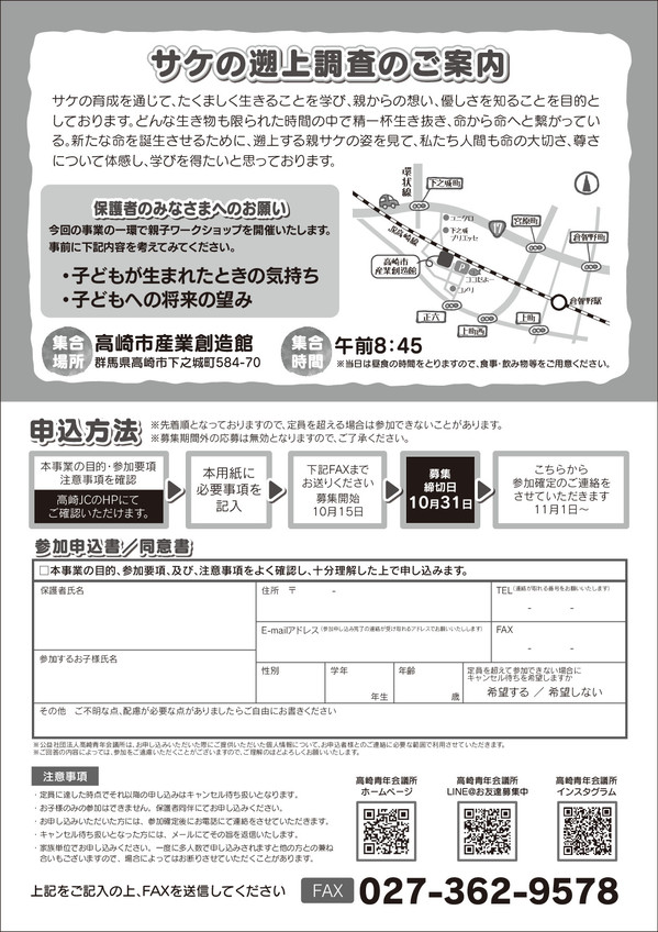 チラシ・遡上・2019裏v2_p001.jpg