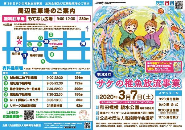 2020_第33回サケの稚魚放流事業_A4チラシ_表 (2).jpg