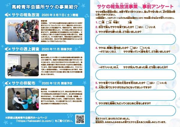 2020_第33回サケの稚魚放流事業_A4チラシ_裏 (2).jpg