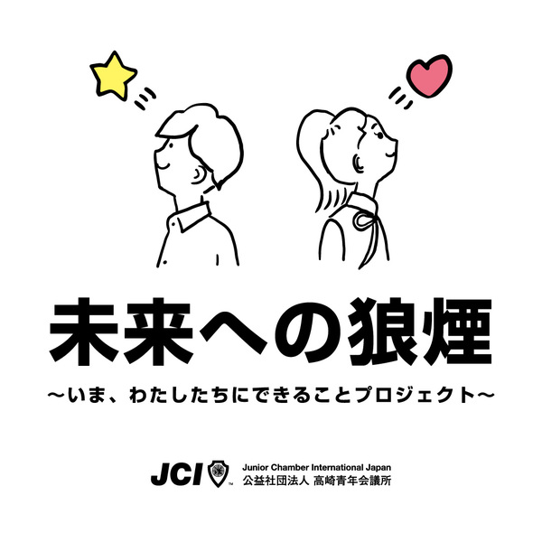 未来への狼煙A.jpg